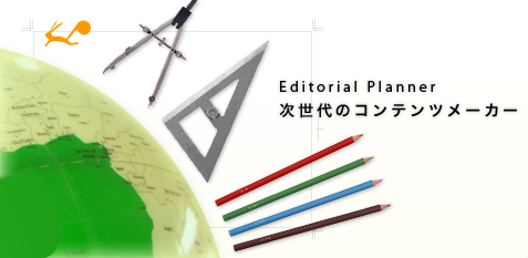 Editorial Planner 次世代のコンテンツメーカー